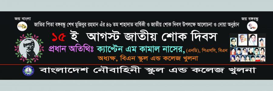 15 August Banner