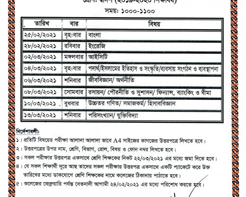 up 25 02 2021 online exam for 2019 20 session